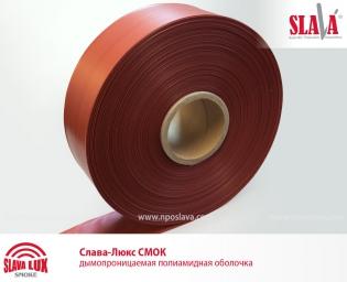 SlavaluxtipSmok01