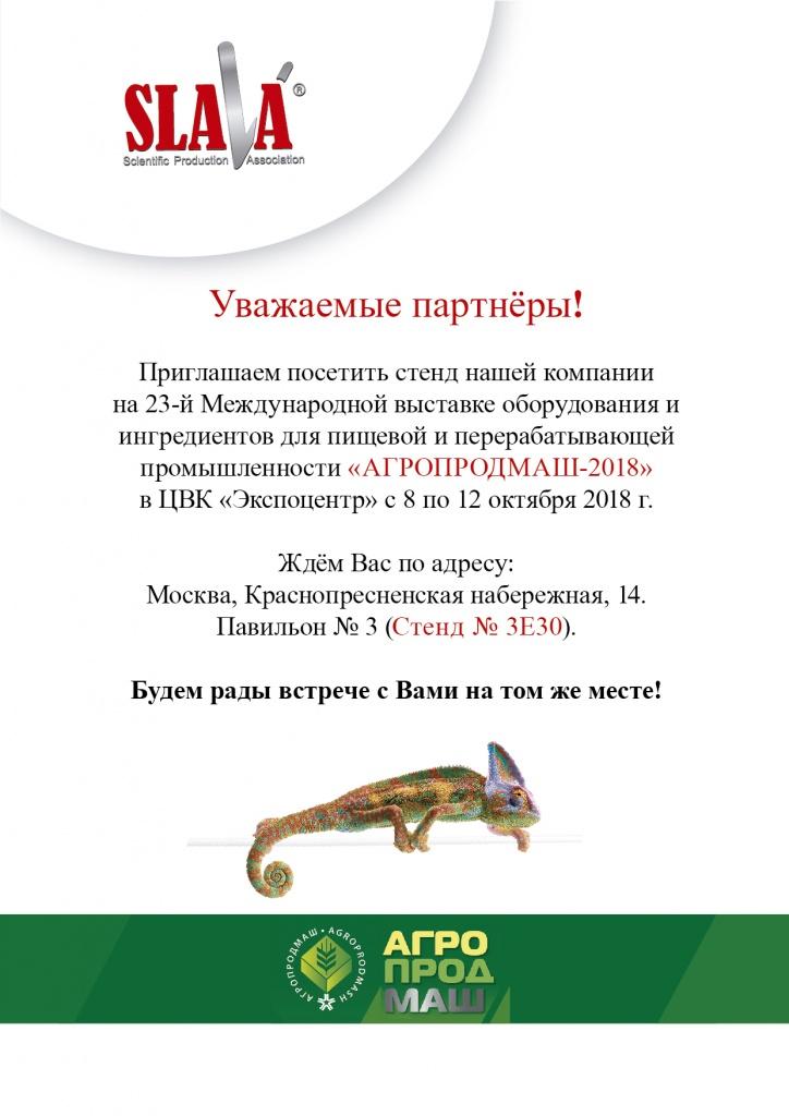 НПО Слава- Агропродмаш 2018